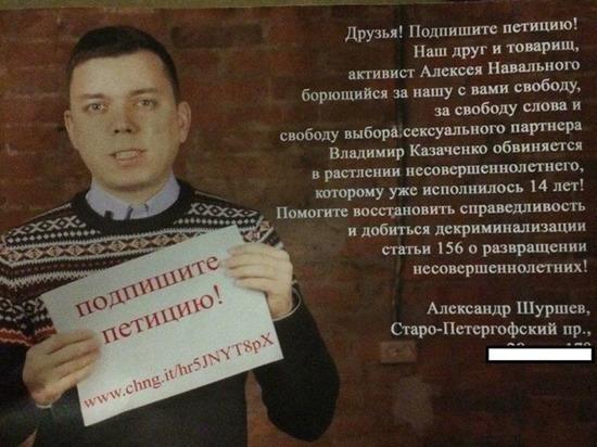 Как в Петербурге вновь пытаются очернить оппозиционных активистов