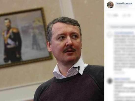 Перебежчик из СБУ рассказал о спасении Стрелкова и Бородая