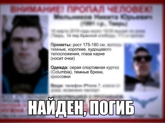 Пропавшего в Твери Никиту Мельникова нашли погибшим