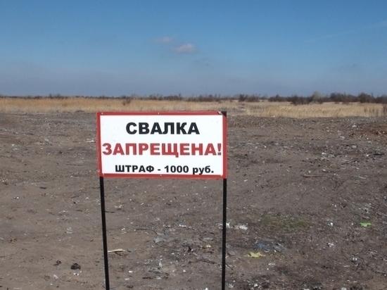 В Волгоградской области десятки гектаров очистят от мусорных свалок
