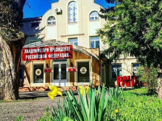 Филиал РАНХиГС в Пятигорске отмечает четверть века