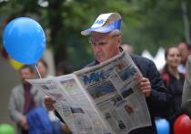 С 1 апреля в любом почтовом отделении Москвы и Подмосковья, а также в редакционных пунктах газеты можно подписаться на издания «МК» на 2-е полугодие 2019 года с доставкой на дом по льготной цене