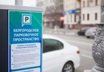 В Белгороде расширят парковочное пространство