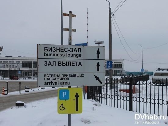 Антимонопольщики хотя снизить цену на парковку возле аэропорта Хабаровска