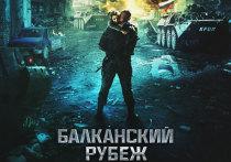В челябинских кинотеатрах проходит премьера фильма «Балканский рубеж»