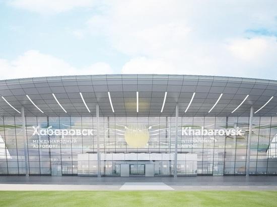 Строительство терминала аэропорта Хабаровска вошло в заключительную стадию