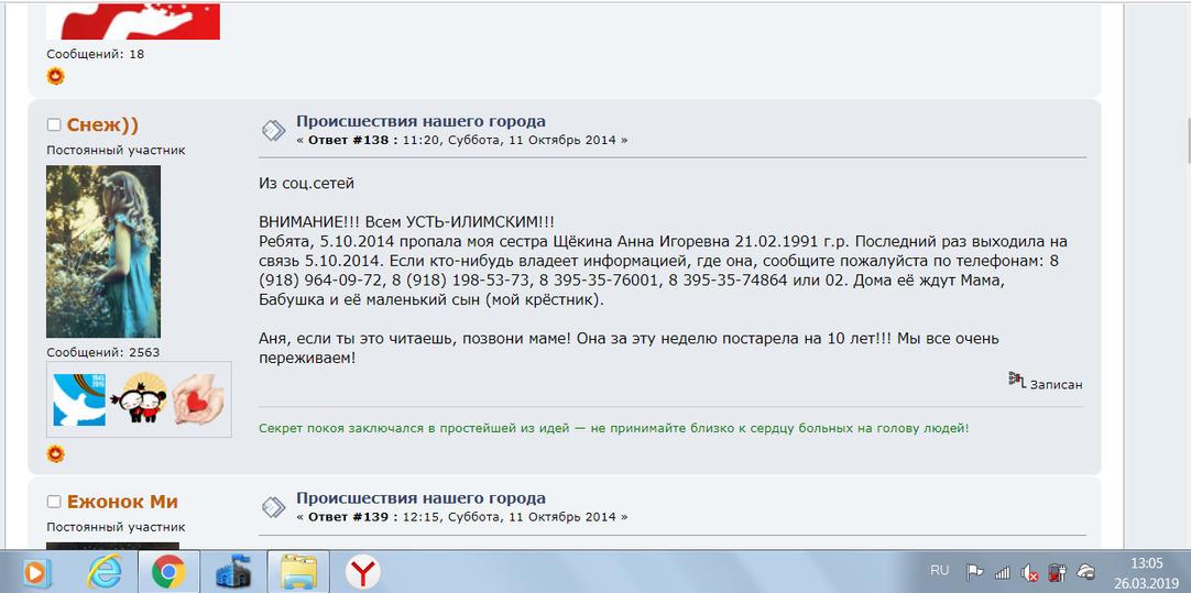 Разбираемся, почему домохозяйка стала мэром Усть-Илимска