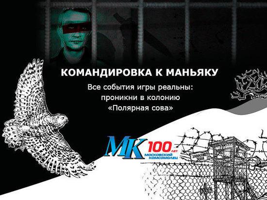 Командировка к маньяку: создана онлайн-игра про российскую зону