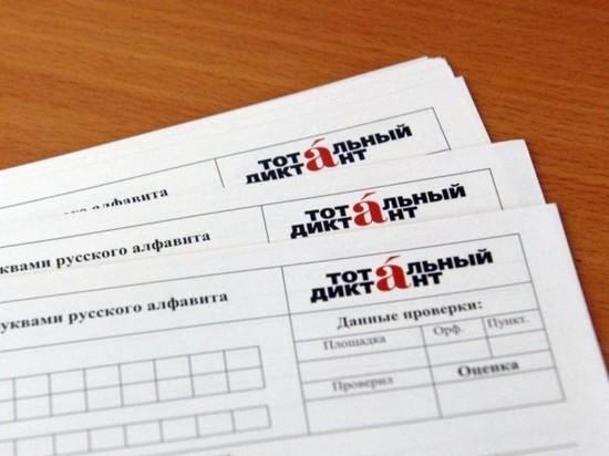 В Краснодаре стартовала регистрация на площадки «Тотального диктанта»