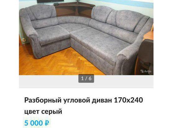 Москвич продал старый диван вместе с 175-тысячной заначкой отца