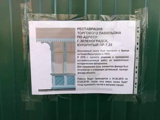 Стало известно зачем в Зеленоградске решили разрушить старейшую булочную