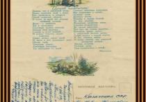 «Стену Воспоминаний» об участниках ВОВ соберут в Железноводске