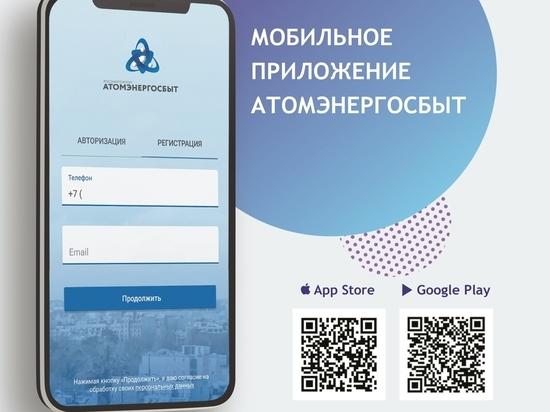 «АтомЭнергоСбыт» запустил мобильное приложение