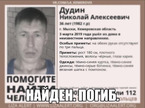 Пропавшего в начале марта кузбассовца нашли мертвым