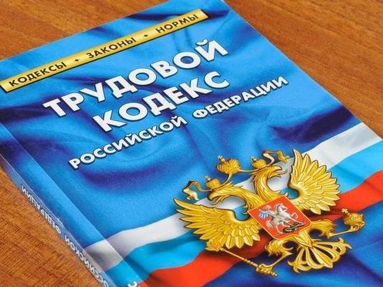 Штраф заплатит предприниматель в Пскове за нарушение трудового законодательства