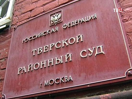 РБК: в Тверском суде Москвы произошла массовая драка