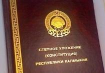 Сегодня Калмыкия отметила государственный праздник