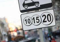 В Воронеже платный период на парковках сократили на час