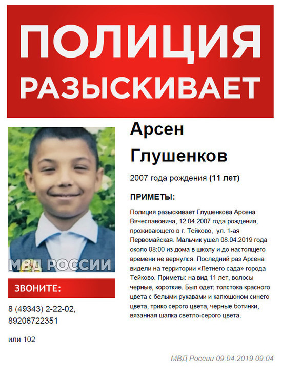 Мальчика, пропавшего в Тейково, нашел дальнобойщик