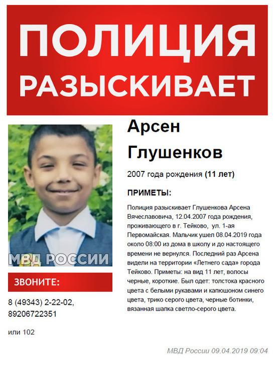В Тейково пропал 11-летний мальчик