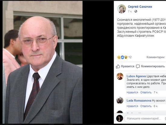Умер экс-директор «Казгражданпроекта» Марат Кафиатуллин