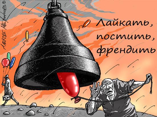 Царство лайков и фейков: россияне оказались в плену токсичного языка