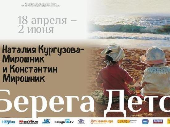 Авторы кремлевской картины представят свои работы в Калуге