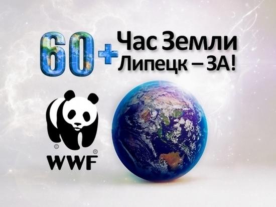 Липецк вновь стал российской столицей «Часа Земли»