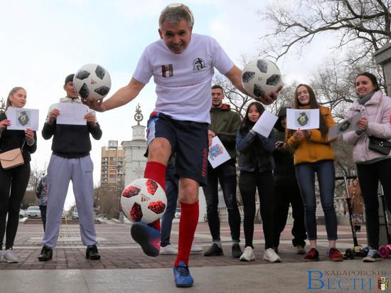 Мировой рекорд в футбольном фристайле установлен в Хабаровске