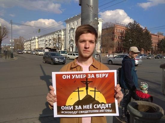 В Хабаровске прошел пикет против преследований «Свидетелей Иеговы»*