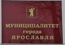 Ярославские депутаты утвердили Аллу Кибец на должности первого заместителя мэра