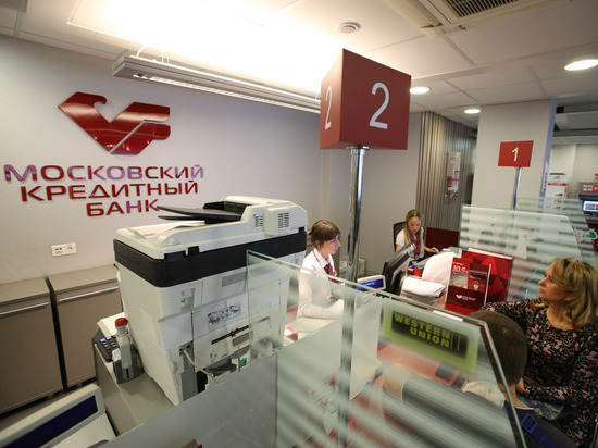 московский кредитный банк открыть счет