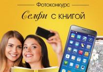 В Чебоксарах стартовал конкурс «Селфи с книгой!»
