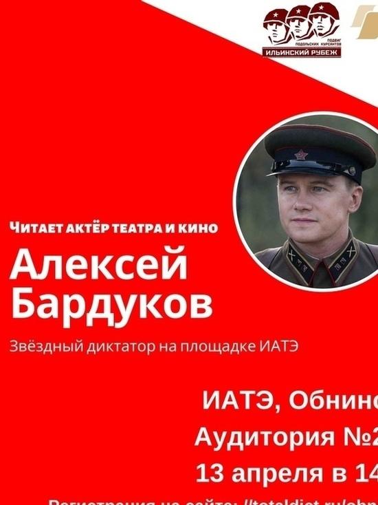 Три известных российских актера выступят