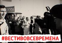 На Южном Урале пройдет беспрецедентный марафон «ВЕСТИ» во все времена»