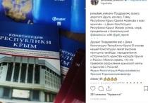 Евкуров поздравил Аксенова с Днем Конституции Крыма