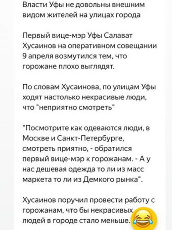 Уфимские власти назвали новость «о некрасивых горожанах» фейковой