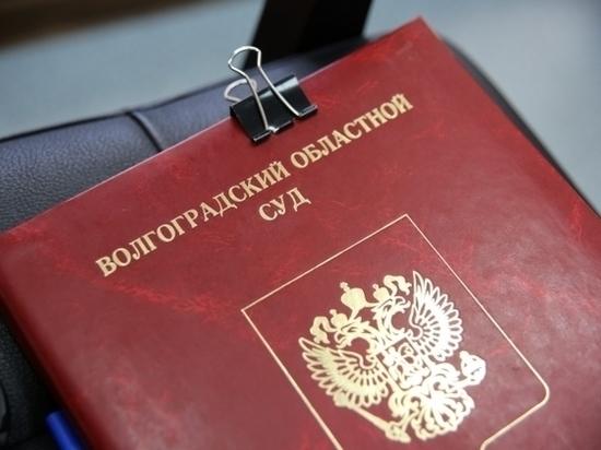 В Волгограде лжезастройщик отправится в колонию на 7 лет