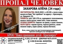 Алену Захарову, которая пропала из бара в центре Красноярска в начале февраля, водолазы искали в Енисее