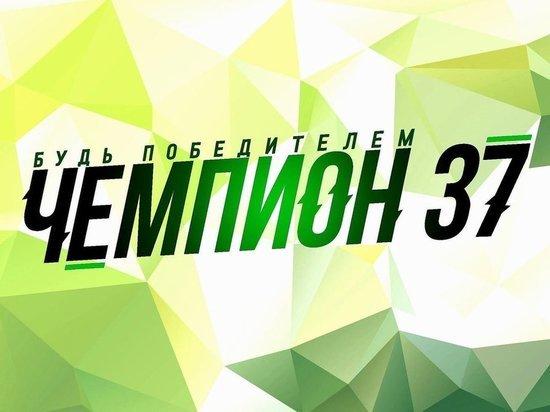 В Иванове пройдет презентация регбийной федерации