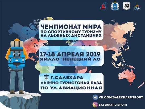 Чемпионат мира по спортивному туризму пройдет в Салехарде
