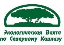 Суд оштрафовал «Эковахту по Северному Кавказу» за связь с «Открытой Россией»