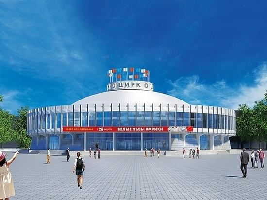 Красноярский цирк закрывается на реконструкцию
