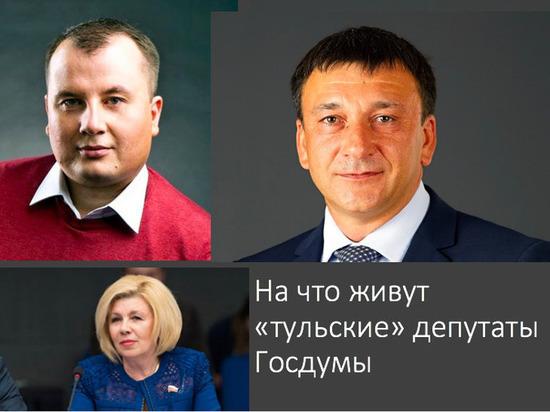 На что живут «тульские» депутаты Госдумы