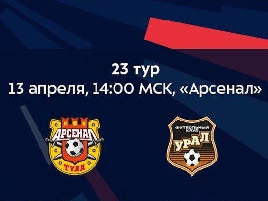 Ничья в матче с «Уралом» отбросила «Арсенал» на 8 строчку