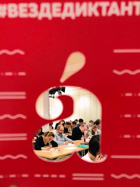 Германия: Праздник грамотности под названием «Тотальный диктант»