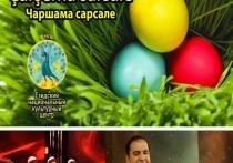 Челябинские езиды отметят Новый год