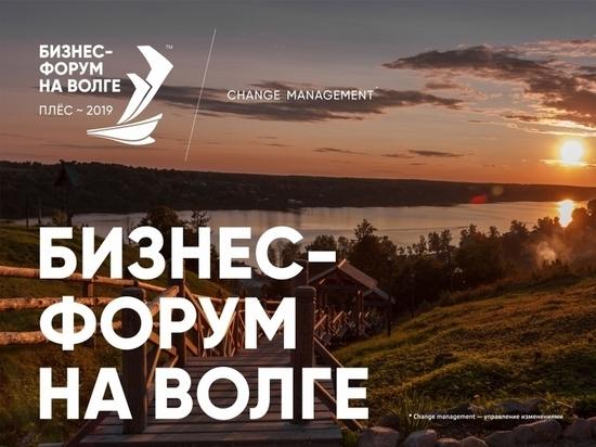 Плес готовится встретить бизнесменов из пяти российских областей