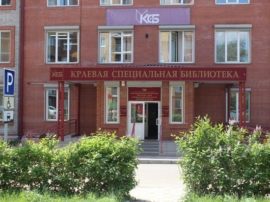 В Красноярске появится «тактильный сквер» для слабовидящих