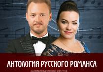 Белгородцев приглашают на концерт «Антология русского романса»